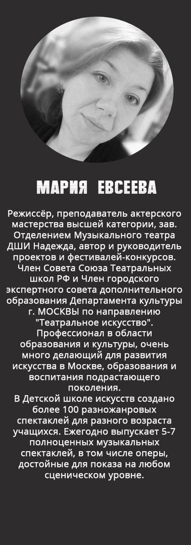Евсеева.jpg