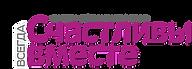 Logo_schastlivy_vmeste_CMYK.png