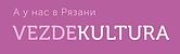 Лого-нов-ВездеКультура.png