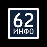 лого 62 Инфо НОВ.png