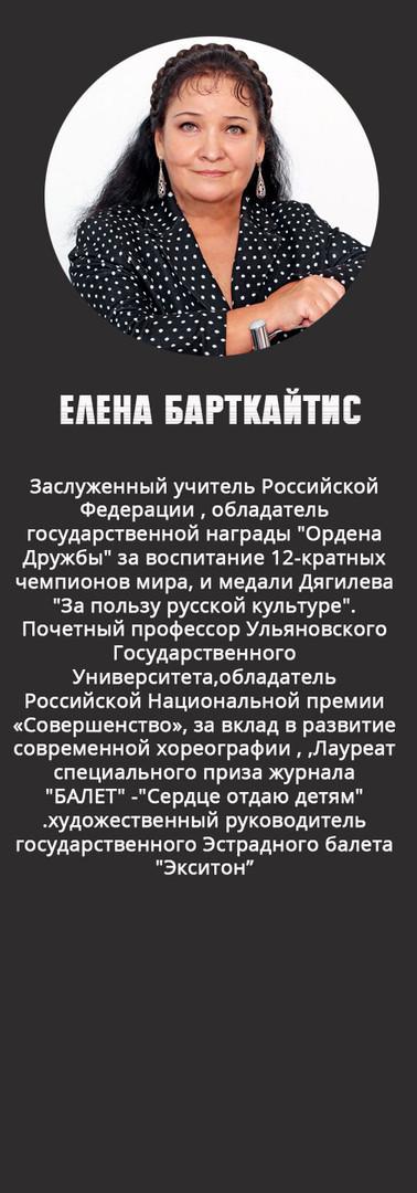 Барткайтис.jpg