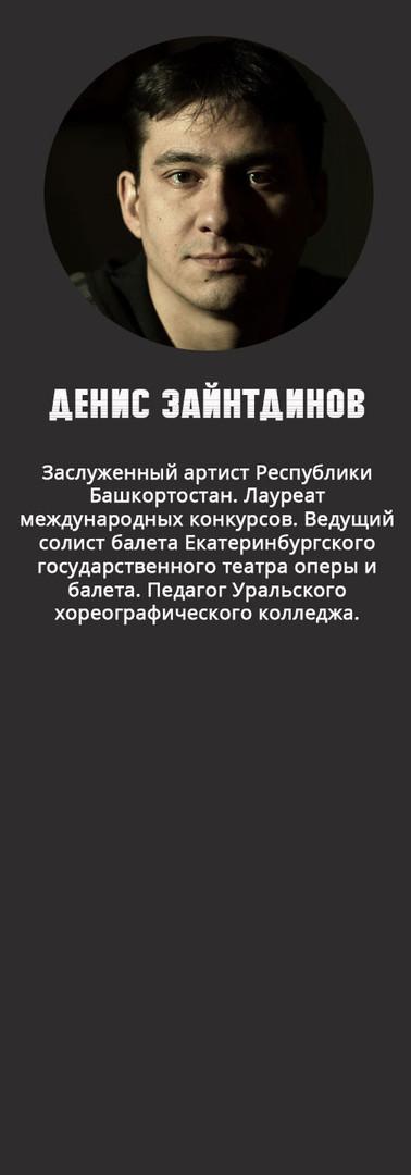 Зайнтдинов.jpg