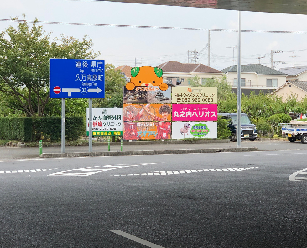 アオアシ(松山IC前看板)2