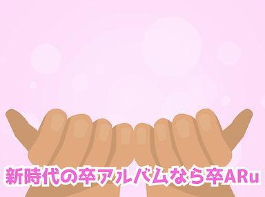 動く卒業アルバム ソツアル-卒ARu-の説明動画