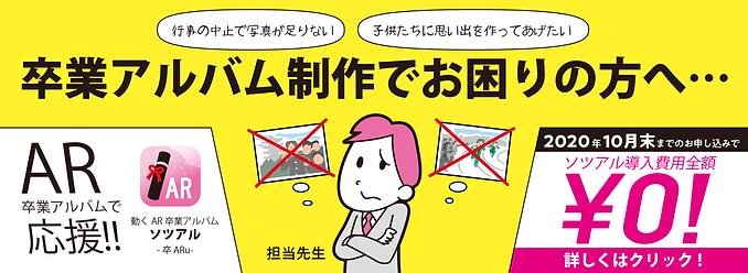 ¥0キャンペーンバナー.png