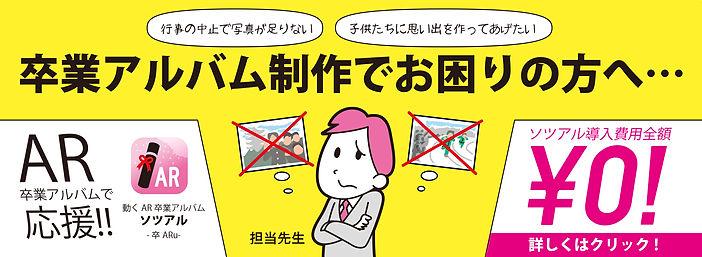 ¥0キャンペーン バナー.jpg