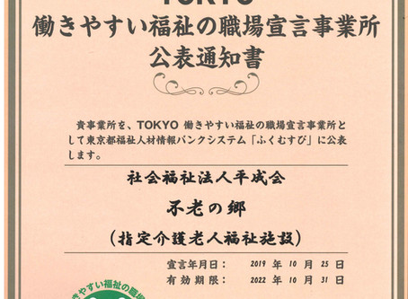 TOKYO働きやすい福祉の職場宣言事業
