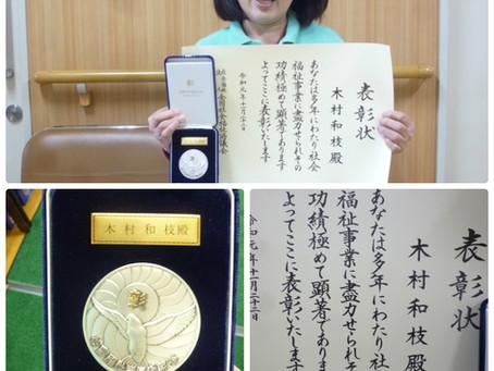 厚生労働大臣表彰を受けました。