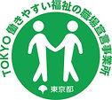 hatarakiyasuifukushinosyokuba.jpg