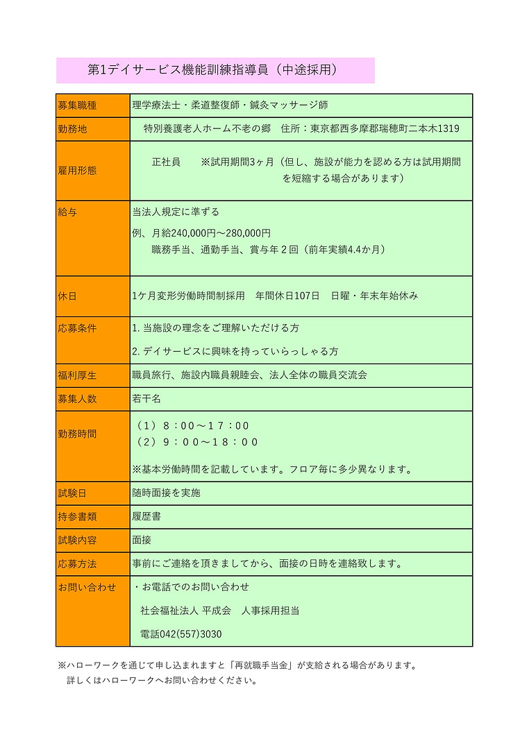 求人情報(機能訓練)-1.jpg