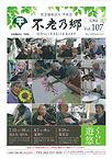 広報107表紙.jpg
