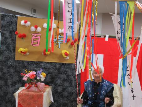 Happy birthday 10月10日生まれの100歳です。