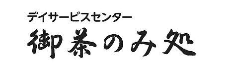 s御茶のみ処_logo-01.jpg