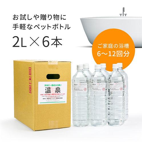 伊豆熱海上多賀4号泉(湯〜福)ペットボトル 2L×6本入り
