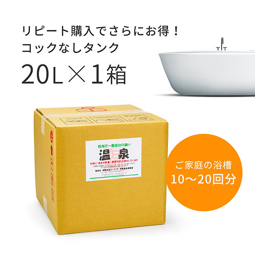 伊豆熱海上多賀4号泉(湯〜福)20L×1箱