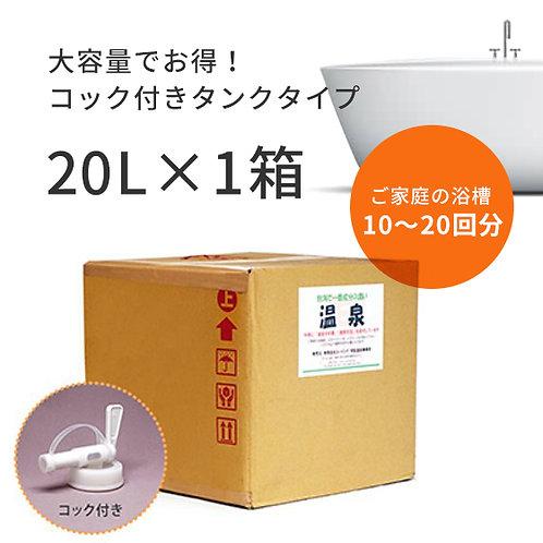 伊豆熱海上多賀(かみたが)の天然温泉 20L×1箱(コック付き)