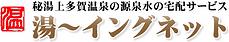 湯~イングネット(ユーイング ネット)