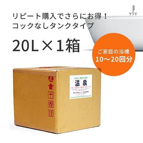 伊豆熱海上多賀(かみたが)の天然温泉 20L×1箱