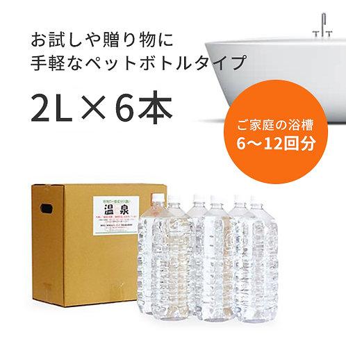 伊豆熱海上多賀(かみたが)の天然温泉 ペットボトル 2L×6本入り