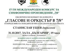 Конкурс за нова българска симфонична музика