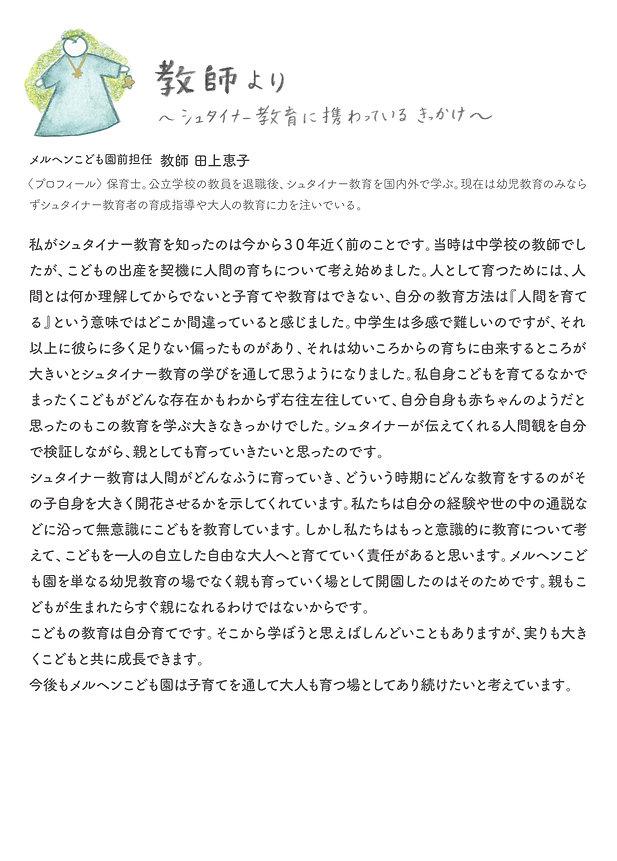 教師紹介 田上恵子.JPG