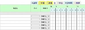 勤怠管理システム画面例1