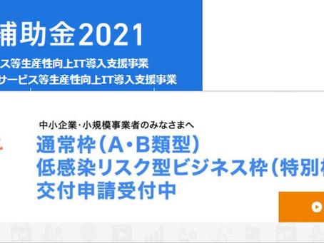 【IT導入補助金2021】最大450万円!費用の2/3の補助でIT化を実現。IT導入支援事業者に採択されました。