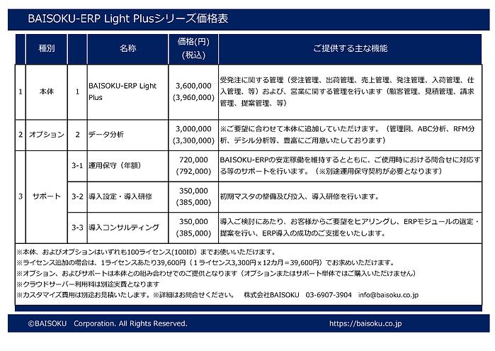 BAISOKU-ERP-light_price.png