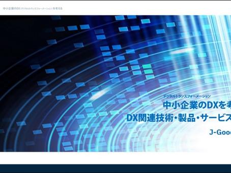 DX Support Companyとして採り上げられました!中小機構「J-GoodTech」特集