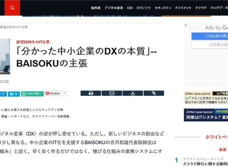 Yahoo!ニュースでも紹介!ZD Net Japanに掲載されました!