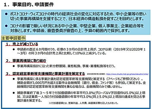 事業再構築補助金申請要件.jpg