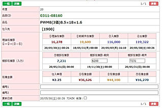erp_在庫詳細.JPG