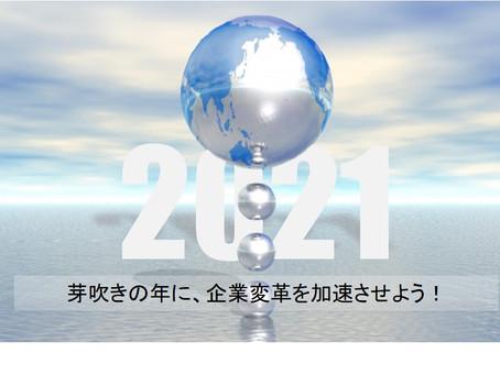 2021年、芽吹きの年に、企業変革を加速させよう!