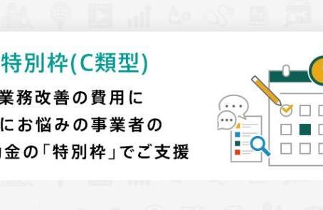 ★速報★【IT導入補助金2020】公募申請受付が追加されました!