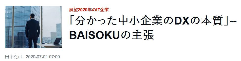 「分かった中小企業のDXの本質」~BAISOKUの主張