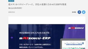 新価値創造NAVIピックアップ企業で紹介されました。《BAIOSKU-ERP》
