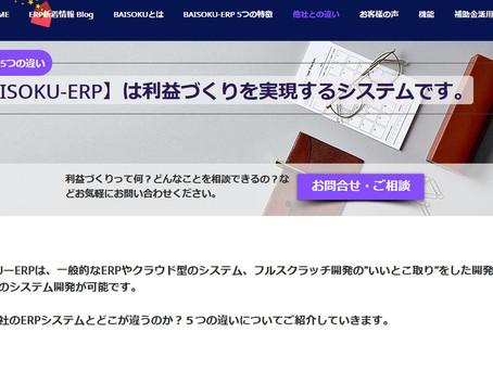 【他社との違い】ページ<BAISOKU-ERP>を公開しました!