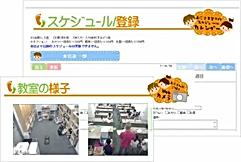 WEBカメラとスケジュール登録画面