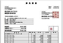 erp_見積書.JPG