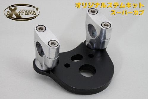 スーパーカブ用バーハンドル化ステムキット ハイテン鋼(高張力鋼)