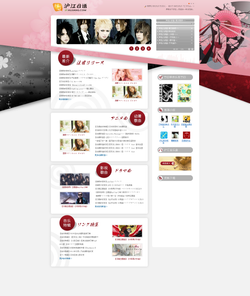 Japanese Music page