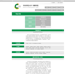Introduction of speciality page