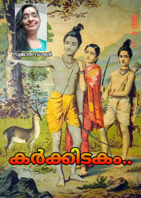 Karkitakam by Sujatha Warrier