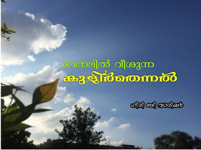 Venalil Veeshunna Kulithennal -Short Story