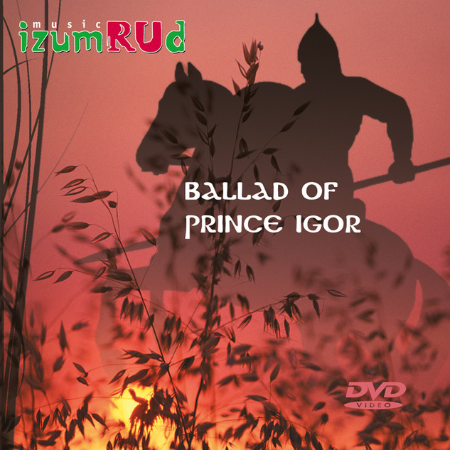Баллада о Князе Игоре
