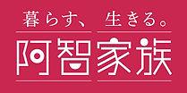 160330阿智家族ロゴマークcmyk.jpg