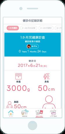 (2)健診の記録.png