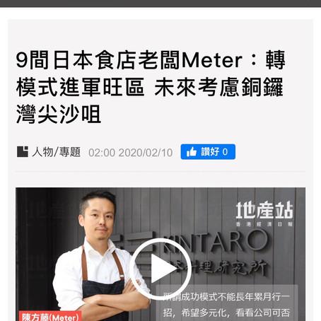 9間日本食店老闆Meter:轉模式進軍旺區 未來考慮銅鑼灣尖沙咀