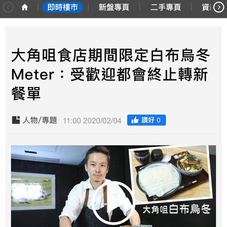 大角咀食店期間限定白布烏冬 Meter:受歡迎都會終止轉新餐單
