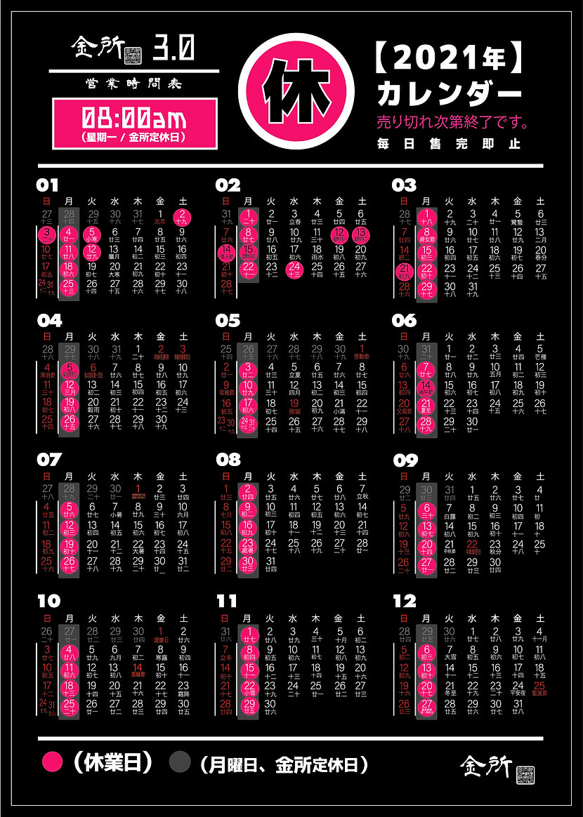 2021_金所3.0_營業時間_ カレンダー_Calender_THU_A5座